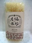 老鍋~新竹米粉200公克/包 (100%含米量)