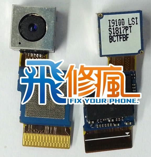 【妃凡】台南手機現場維修 三星 S2 I9200 後鏡頭 主鏡頭 攝像頭 無法對焦 無法開起相機 故障