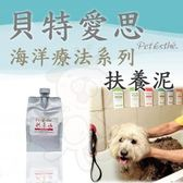 *WANG*【免運】日本原裝【PET Esthe 貝特愛思】寵物SPA頂級海洋療法系列-扶養泥-1kg裝
