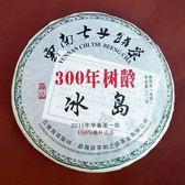 【歡喜心珠寶】【雲南冰島極品七子餅茶】300年樹齡2015年第一批早春生茶357g/1餅.另贈收藏盒