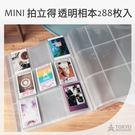 【東京正宗】 Mini 底片 拍立得 透明 收納 相本 相簿 可收納288枚入