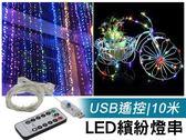 (10米)居家LED繽紛燈串-USB遙控