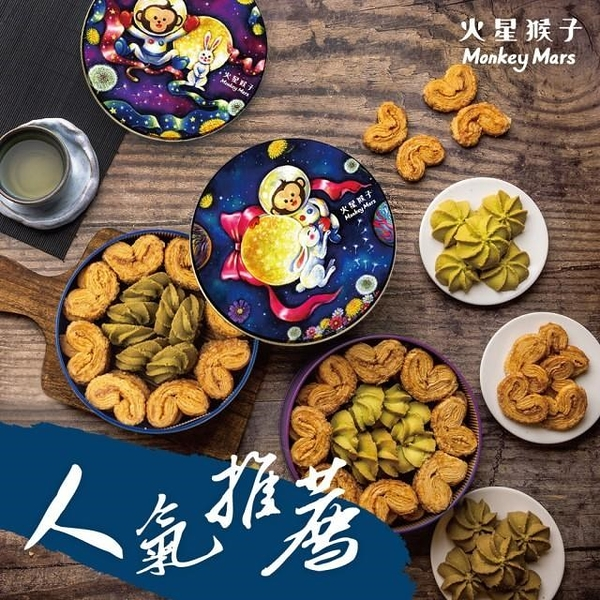 【南紡購物中心】【Monkey Mars火星猴子】 希望綻放中秋禮盒 2盒組(鐵觀音款/抹茶款)