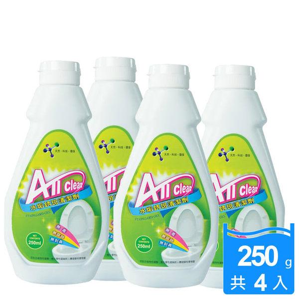 多益得 All Clean水垢鏽斑清潔劑(250g)x4入