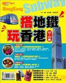(二手書)搭地鐵‧玩香港12'-13'版