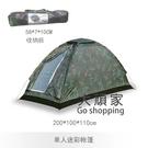 單人帳篷 單人帳篷小戶外超輕1人室內迷彩防雨釣魚單兵便攜裝騎行露營防水T