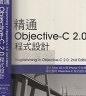 二手書R2YB 2011年5月初版四刷《精通Objective-C 2.0 程式