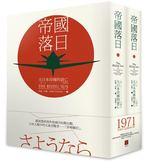 (二手書)帝國落日: 大日本帝國的衰亡,1936-1945 (二冊不分售)