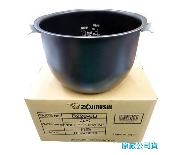 【象印☆ZOJIRUSHI】電子鍋內鍋☆原廠B228☆適用型號:NH-VCF18/NH-VBF18