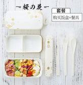 日本便當日式飯盒可微波爐小餐盒分格健身減肥餐成人迷你雙層減脂【櫻花本鋪】
