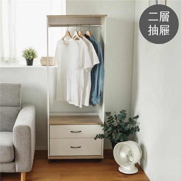 衣櫥 衣櫃 掛衣架 衣架 衣物收納【N0100】川原日系二抽移動式衣櫥 收納專科