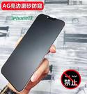 iPhone13防窺鋼化膜蘋果13 Pro Max亮邊磨砂防窺膜mini手機膜十三