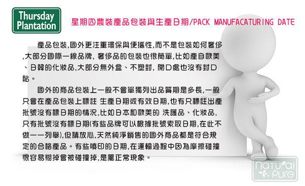 星期四農莊修護凝膠+修護棒+潔顏慕斯+茶樹精油(25ml)【台安藥妝】
