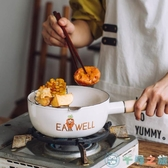 小奶鍋搪瓷鍋日式雪平鍋泡面鍋電磁爐用【千尋之旅】