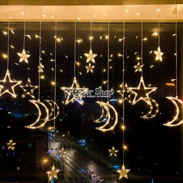 led星星燈過年彩燈閃燈串燈滿天星家用裝飾網紅房間窗簾春節佈置 萬聖節全館免運