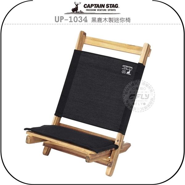 《飛翔無線3C》CAPTAIN STAG 鹿牌 UP-1034 黑鹿木製迷你椅│公司貨│日本精品 戶外露營 郊外野餐