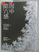 【書寶二手書T1/翻譯小說_ICE】雪中第六感_彼得.霍格