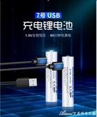 倍量5號7號1.5v鋰電池大容量可USB充電AA玩具麥克風話筒AAA遙控器 交換禮物