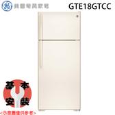【美國奇異GE】512L 上下門冰箱 GTE18GTCC 牙白布紋面門板牙白機身 送基本安裝