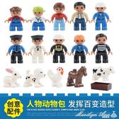 兒童大顆粒益智積木塑料拼插玩具拼裝配件1-2-3-6周歲男孩女孩子7 igo 全網最低價