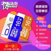 16g行車記錄儀內存專用卡高速tf卡Micro sd卡32g手機內存32g卡  16g存儲卡 魔法街