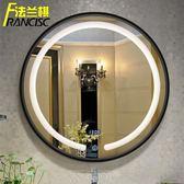 智慧浴鏡防霧鏡法蘭棋智慧觸控LED燈鏡圓形帶燈光透光浴室鏡壁掛衛生間衛浴鏡子DF全館免運