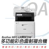【高士資訊】BROTHER MFC-L8900CDW 高速 無線 多功能 彩色雷射 複合機