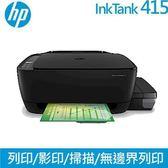 HP InkTank Wireless 415 無線相片連供事務機【登錄送禮券600元】