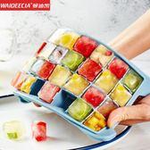 硅膠冰格 冰塊盒 製冰盒 冰塊模具家用