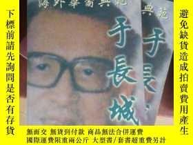 二手書博民逛書店【菲律賓版繁體】海外華裔典範--於長城(於長庚著罕見1997年1