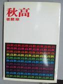 【書寶二手書T4/一般小說_KEL】高秋_華嚴