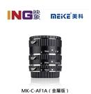 【24期0利率】Meike 美科 MK-C-AF1A(金屬版) 微距 近攝接寫環 for NIKON