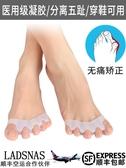 分趾器 硅膠腳趾矯正器女大腳趾拇指外翻大腳骨趾頭糾正帶成人腳型分趾器 雙11