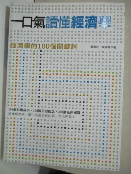【書寶二手書T9/財經企管_ICH】一口氣讀懂經濟學-經濟學的100個關鍵詞_黃曉林/董典波