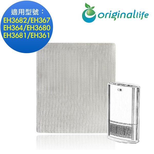 Panasonic EH3680、EH3681、EH361等【Original life】空氣清淨機濾網 長效可水洗