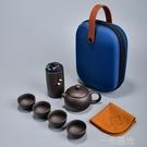 紫砂功夫茶具一壺四杯旅行茶具套裝便攜包泡茶套裝戶外車載快客杯 WD 一米陽光