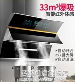好太太抽油煙機燃氣灶套餐家用廚房壁掛側吸式雙電機自動清洗特價 220vNMS名購居家