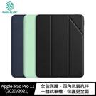 NILLKIN Apple iPad Pro 11 2021/2020 簡影 iPad 皮套 休眠喚醒 可立 保護套