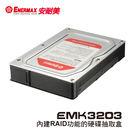 保銳 ENERMAX 電腦週邊 雙槽 2.5吋硬碟抽取盒  EMK3203