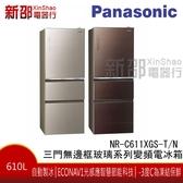 *新家電錧*【Panasonic國際NR-C611XGS-N/T】610L雙門無邊框玻璃系列電冰箱