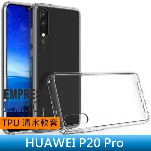 【妃航】HUAWEI P20 Pro 全包/防摔 霧面/全透明 TPU 清水套/軟套/果凍套/布丁套/矽膠套/保護套/手機套