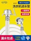 洗衣機進水管 適用海爾/Haier原裝全自動波輪滾筒洗衣機進水管原廠注水管 薇薇MKS