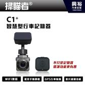 【掃瞄者】C1+ 智慧型行車記錄器 *WIFI連接|藍芽遙控器*