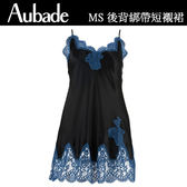 Aubade蠶絲M-XL後背交叉短襯裙(藍黑)MS42