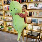 鱷魚公仔大號毛絨玩具睡覺抱枕長條枕可愛布娃娃生日禮物女孩TA6442【極致男人】
