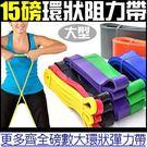 15磅大環狀阻力乳膠拉力帶彈力繩拉力器伸展重量訓練機運動健身另售瑜珈抗力球單槓啞鈴trx-1拳擊