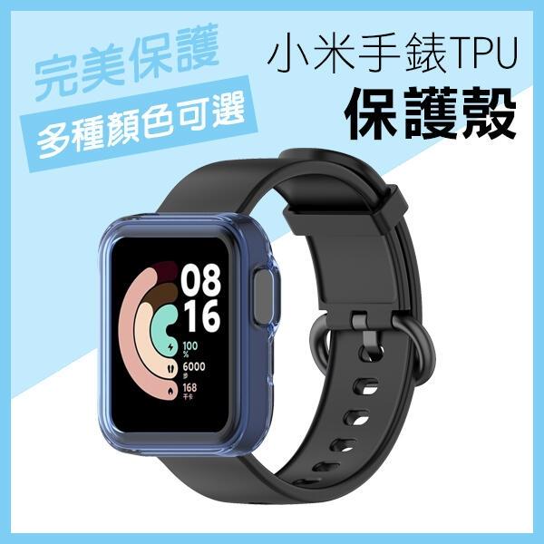 【妃凡】2021最新!限量送保護貼《小米手錶 超值版 TPU 保護殼》lite 手錶殼 保護殼 保護套 30