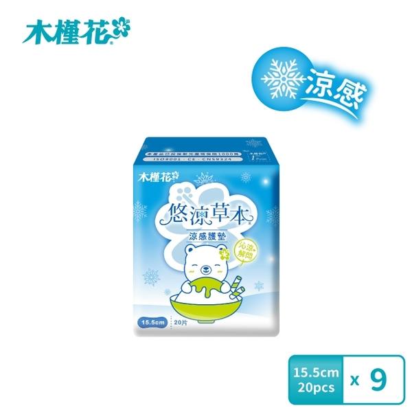 HIBIS木槿花 升級版悠涼草本護墊15.5cm 20片裝x9包