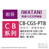 【配件王】日本代購 IWATANI 岩谷 CB-CGS-PTB 卡式瓦斯暖爐 紅外線陶瓷暖爐 輕量 屋內專用
