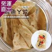 台江漁人港 零嘴系列-烏魚ㄚ片(30g/包,共二包) EE0280039【免運直出】